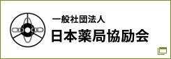 日本薬局協励会