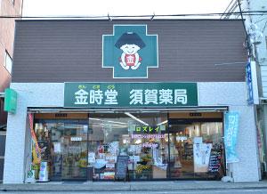 須賀薬局本店