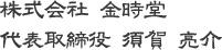 株式会社金時堂 代表取締役 須賀亮介