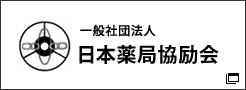 一般社団法人日本薬局協励会