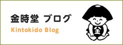 金時堂 ブログ
